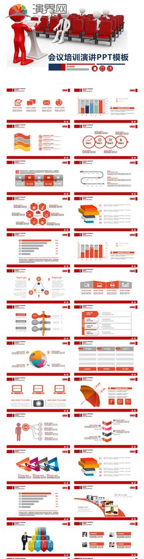 红白色工作培训课件PPT模板