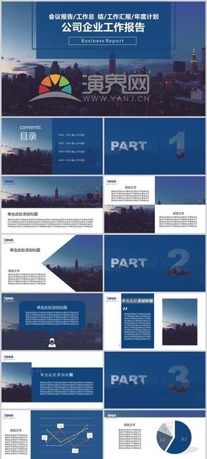 藍色扁平風(feng)企業年度報告工(gong)作匯報模板