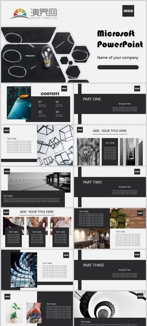 黑白簡潔風商業計劃書企業介紹模板