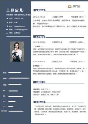 藍色商(shang)務風個人求職簡歷模板