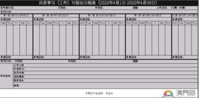 月度可(ke)視化學習(xi)目標計劃表(biao)(男神(shen)版)