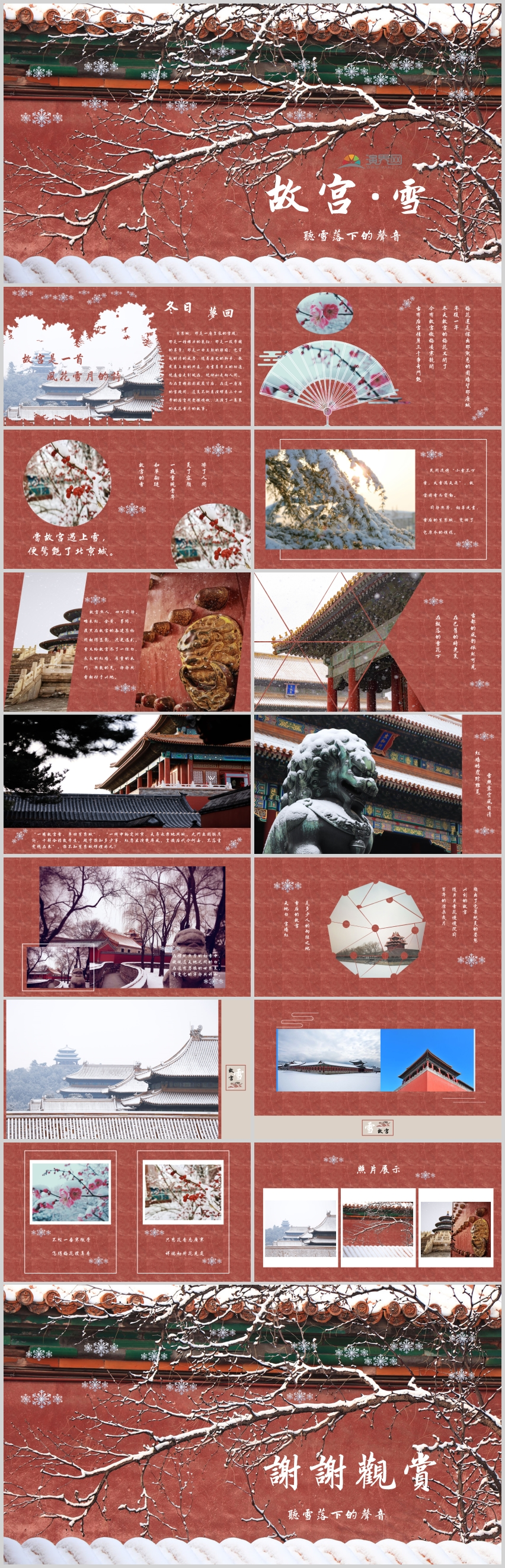 【故宫·雪】红色中国风故宫雪景PPT模板
