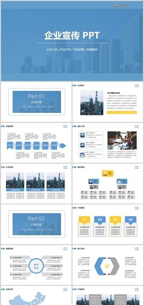 藍色簡約企業宣傳 企業簡介 企業推廣