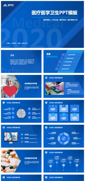 藍色商務醫療醫學衛生PPT模板