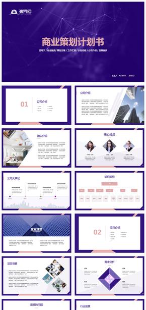 紫色簡潔高級商務風格企宣PPT模版
