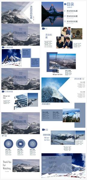 雪山冷淡風商務(wu)通用PPT模板