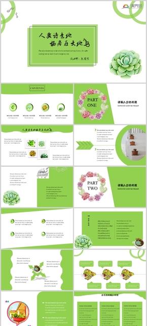 綠色(se)小清新培訓宣傳匯報(bao)PPT模(mo)板