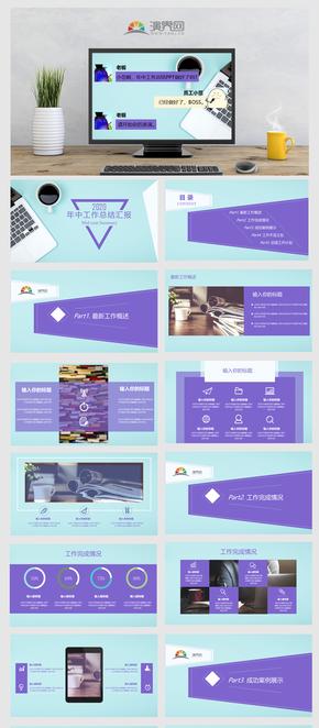 紫色年中工作匯報PPT模板