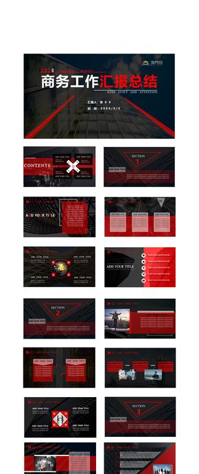 紅色商務匯報PPT模(mo)板