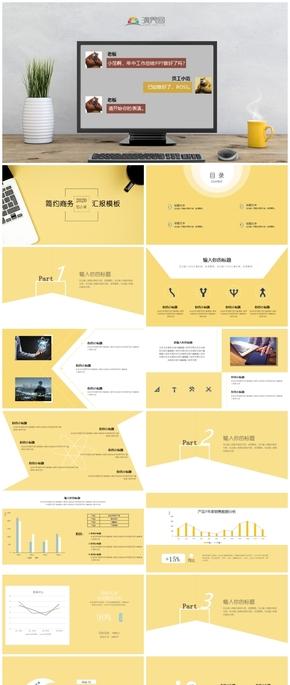黃色工作匯報PPT模(mo)板