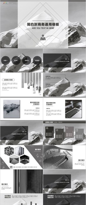 灰白色商務風簡約工作匯報通(tong)用模板