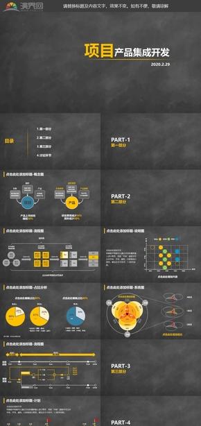 黑板黃色簡約邏輯流程框架產品匯報ppt模板