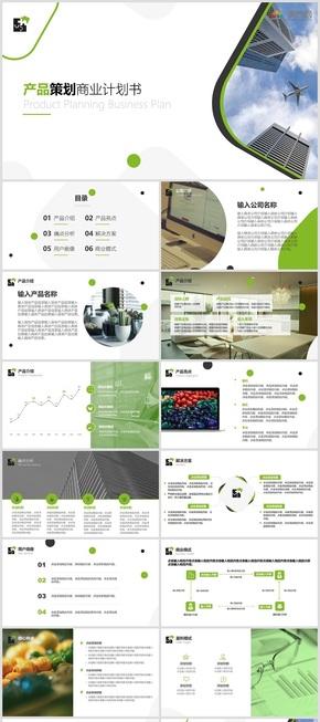 绿色商务商业计划书产品发布公司介绍PPT模板