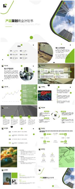 綠色商務商業計劃書產品發布公司介紹PPT模板