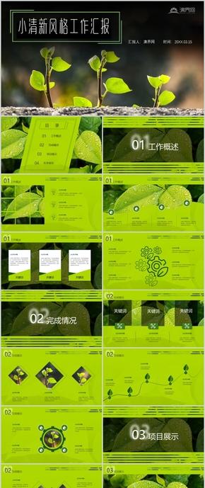 2020綠色(se)小清新簡約工作匯報(bao)