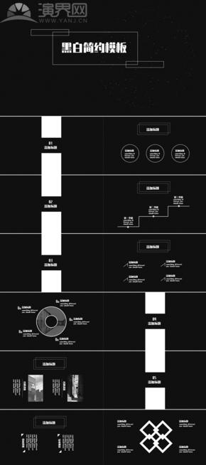 簡約黑白匯報新品計劃策劃工作總結節日PPT模板
