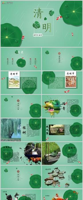 綠色清明節節日PPT模板