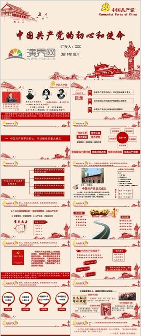 中國共產黨的初心和使命ppt