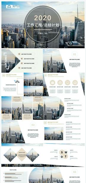 2020扁平商務商業計劃工作匯報計劃總結PPT模板