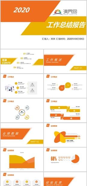 黃橙扁平風(feng)商務風(feng)工(gong)作匯報PPT模板