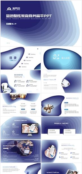 藍色環狀酷炫平滑商務歐美匯報PPT