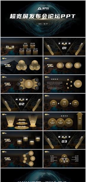 黑金超寬屏21:9產品發布會論壇PPT