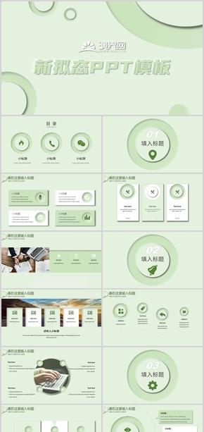 新拟态深绿浅绿PPT模板