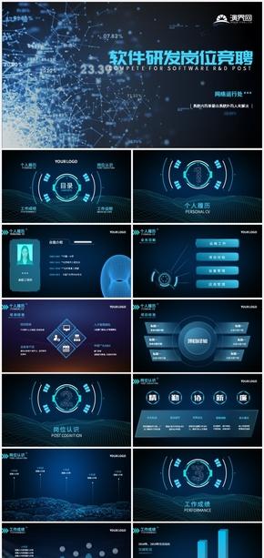深藍熒光綠信息網絡軟件酷炫動態視頻背景科技動態PPT