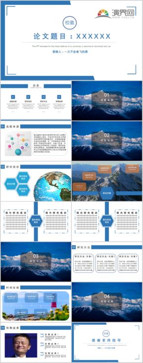藍色簡(jian)約(yue)開(kai)題報告/畢(bi)業答辯PPT模板