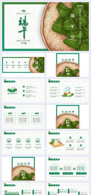 中國風端午活動策劃模板