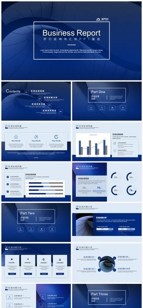 夢幻藍商務匯報模板