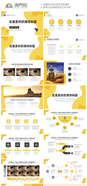 黄色扁平工作汇报商业计划PPT模板