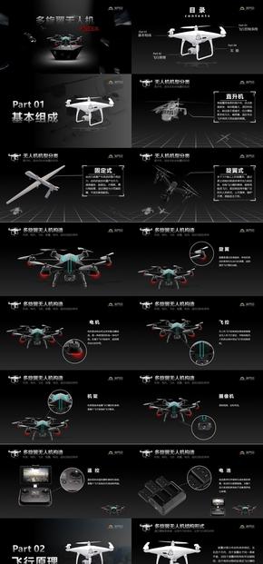 炫酷黑多旋翼無人機教學品牌發布會宣傳PPT