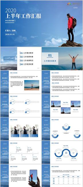 藍色簡約大氣商務匯報工作總結答辯通用PPT模板