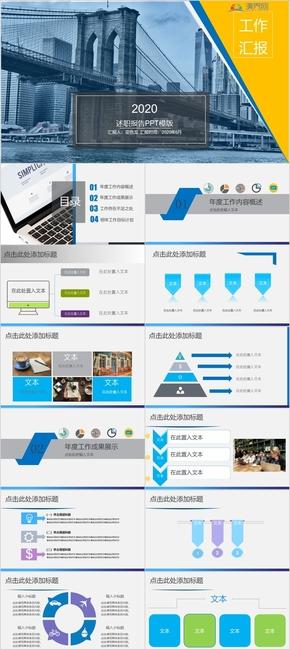 2020藍色(se)商(shang)務(wu)風工作匯報PPT模版(ban)