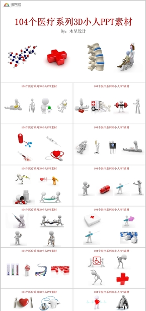 104個醫療系列彩色3D小人通用素材PPT模版