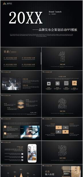 動態黑色大氣品牌發布活動宣傳策劃匯報通用PPT模板