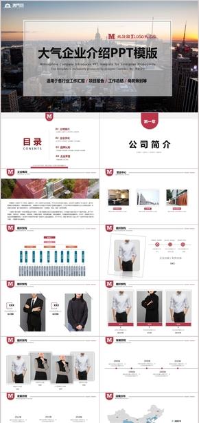 動態紅色大氣公司介紹企業宣傳策劃通用PPT模板.