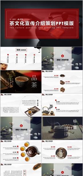 動態大氣茶文化宣傳介紹方案策劃通用PPT模版