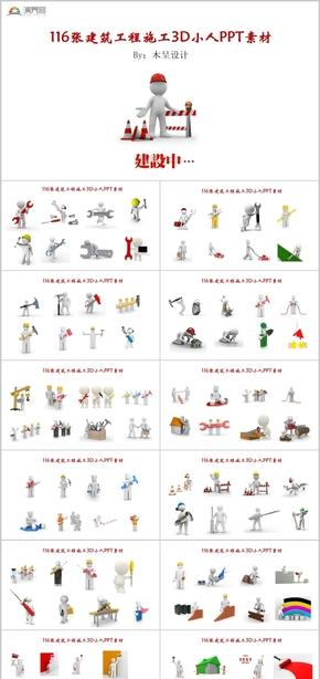 116張彩色建筑工程施工系列l3D小人通用素材PPT模版