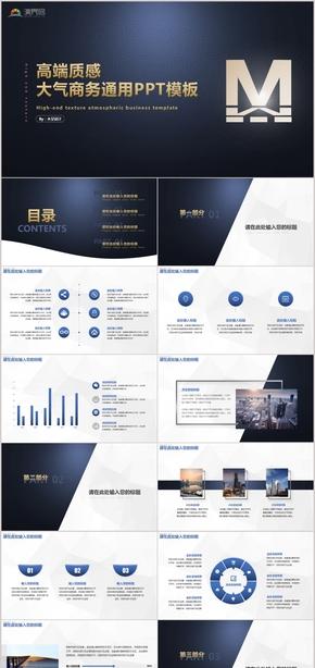 動態藍色高端質感大氣商務總結策劃通用PPT模板