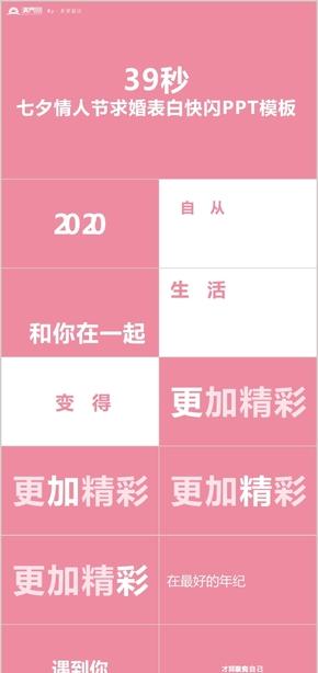 39秒(miao)粉(fen)色七夕情人節求婚表白快閃(shan)PPT模板