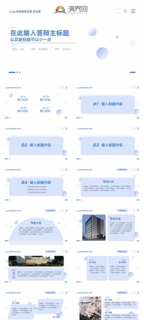 網頁風通用藍色簡約扁平學術答辯模板