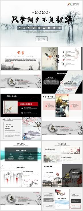 2020年黑白灰色(se)水墨風(feng)商(shang)務工作(zuo)計劃(hua)總結匯報PPT模板