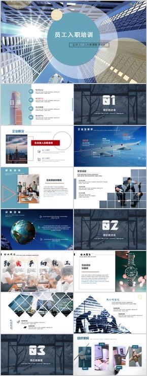 2020年藍色簡約風企業員工入職培訓PPT模板