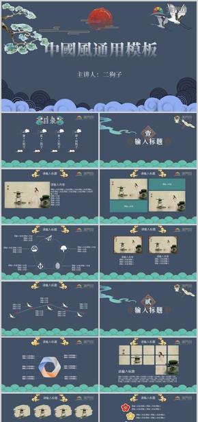 中國風工作匯報個人簡介項目介紹計劃總結節日慶典通用模板