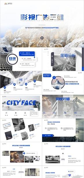 地產(chan)影視(shi)廣告(gao)三維宣傳片(pian)策劃(hua)方(fang)案藍色PPT模板(ban)