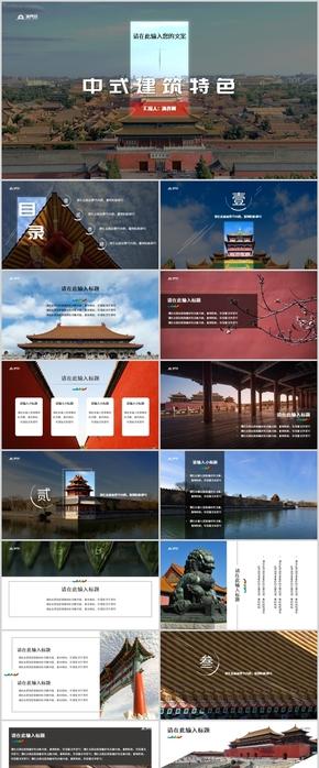 中式 建筑 特色 PPT模板