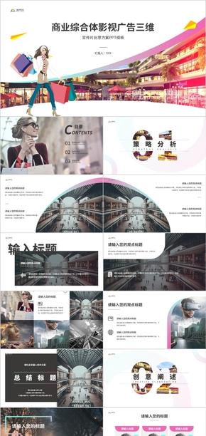 商業地產影視廣告三維宣傳片策劃(hua)方案漸變色PPT模板