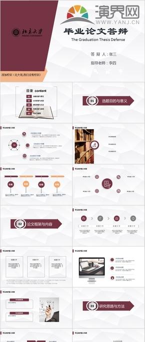 端莊(zhuang)紅色畢業論文答辯PPT模板